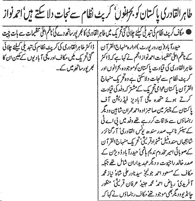 Minhaj-ul-Quran  Print Media CoverageDaily Juraat Page-5