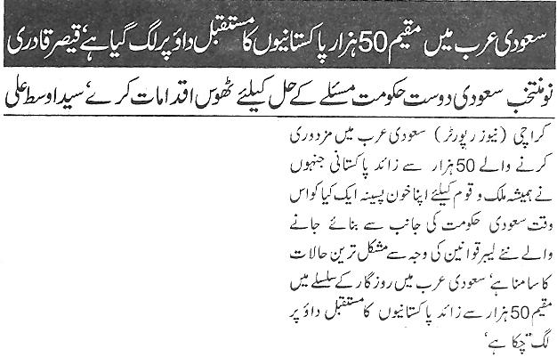 تحریک منہاج القرآن Minhaj-ul-Quran  Print Media Coverage پرنٹ میڈیا کوریج Daily Qaumi Page-7