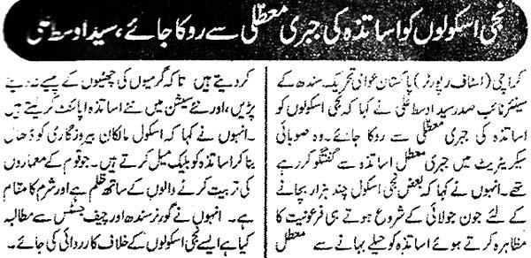 Minhaj-ul-Quran  Print Media CoverageDaily Aazad Riasat Page 2
