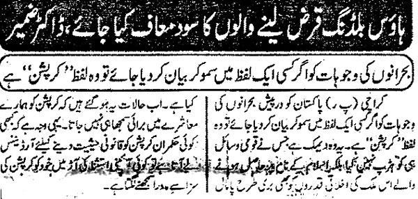 تحریک منہاج القرآن Minhaj-ul-Quran  Print Media Coverage پرنٹ میڈیا کوریج Daily Josh Page 2