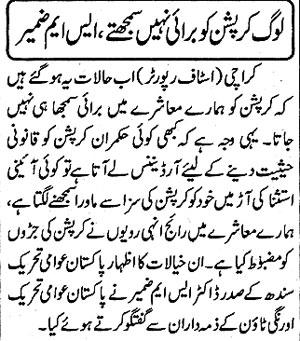 Minhaj-ul-Quran  Print Media CoverageDaily Aman Page 2