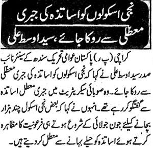 تحریک منہاج القرآن Minhaj-ul-Quran  Print Media Coverage پرنٹ میڈیا کوریج Daily Eiman Page 2