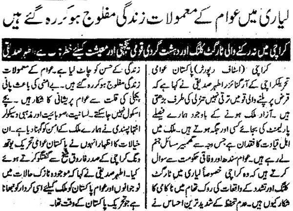 Mustafavi Student Movement Print Media Coverage Daily Bisharat Page 2