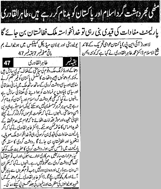 Mustafavi Student Movement Print Media Coverage Daily Basharat Back Page
