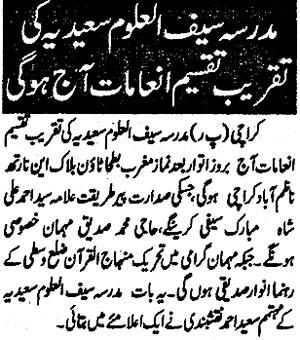 Mustafavi Student Movement Print Media Coverage Daily Asass Page 3