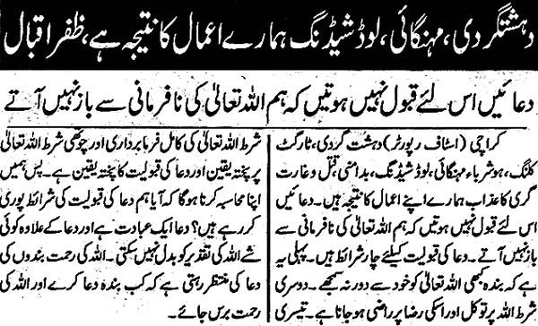 Minhaj-ul-Quran  Print Media CoverageDaily Bisharat Page 2