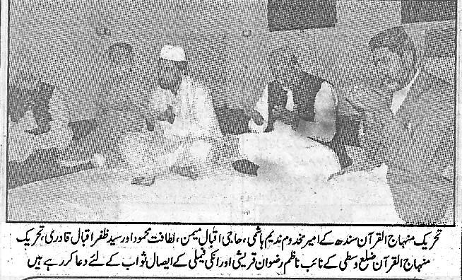 Minhaj-ul-Quran  Print Media CoverageDaily Shamal Page-4