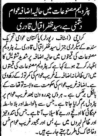 تحریک منہاج القرآن Minhaj-ul-Quran  Print Media Coverage پرنٹ میڈیا کوریج Daily Basharat Page-2