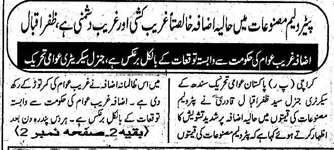 Mustafavi Student Movement Print Media Coverage Shamal Page-2