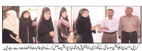 Mustafavi Student Movement Print Media Coverage Daily Jang Page-13