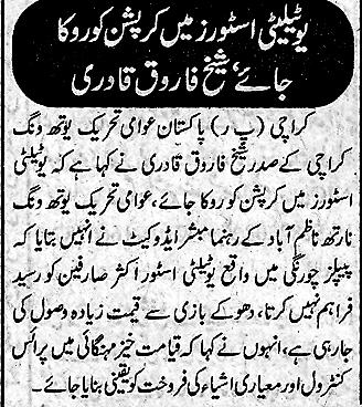 Minhaj-ul-Quran  Print Media CoverageDaily Amn Page-3
