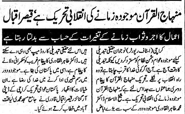 Minhaj-ul-Quran  Print Media CoverageDaily Asas pag2