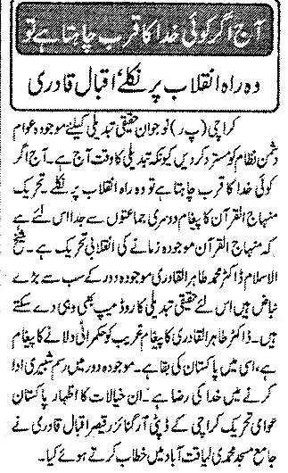 Minhaj-ul-Quran  Print Media CoverageDaily Josh Page-2