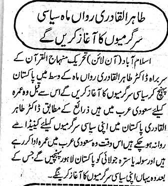 Minhaj-ul-Quran  Print Media CoverageDaily Aman Back Page
