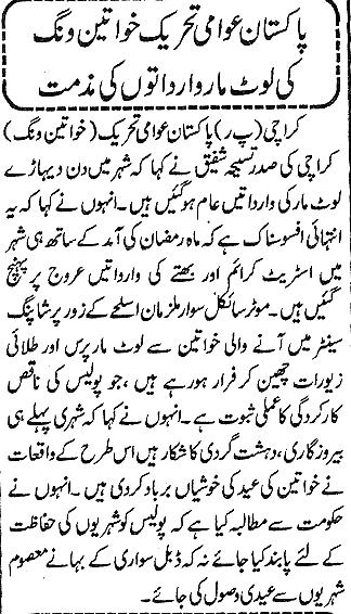 Minhaj-ul-Quran  Print Media CoverageDaily Mehshar Page-2