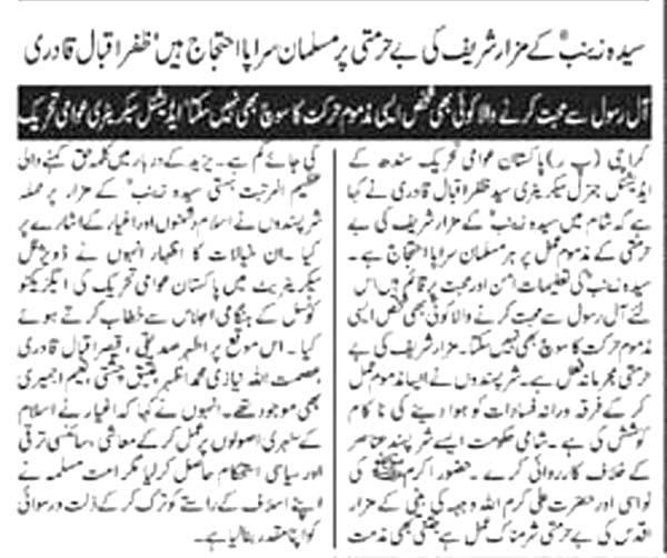 Minhaj-ul-Quran  Print Media CoverageDaily Azad Riasat Page-2