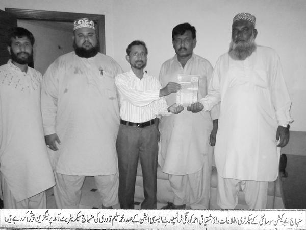 Minhaj-ul-Quran  Print Media CoverageDAILY AGHAZ PAGE-3
