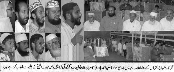 Minhaj-ul-Quran  Print Media CoverageDAILY EEMAAN PAGE4
