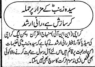 Minhaj-ul-Quran  Print Media CoverageDaily Basharat Page-2