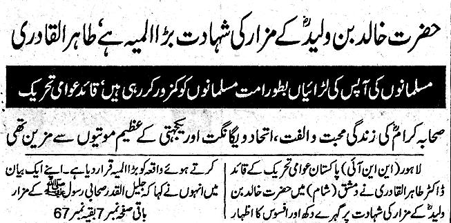 Minhaj-ul-Quran  Print Media CoverageDaily Basharat Back Page