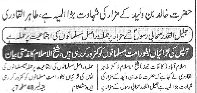 Minhaj-ul-Quran  Print Media CoverageDaily Kainat Page-