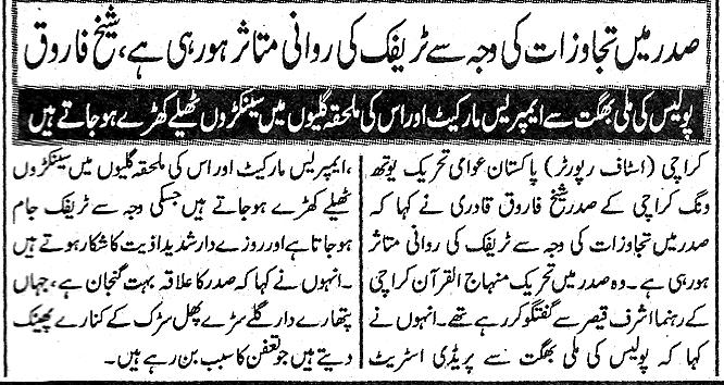 Minhaj-ul-Quran  Print Media CoverageDaily Eemaan Page-4