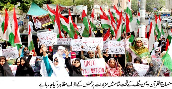 Mustafavi Student Movement Print Media Coverage Daily Dunya Page-2