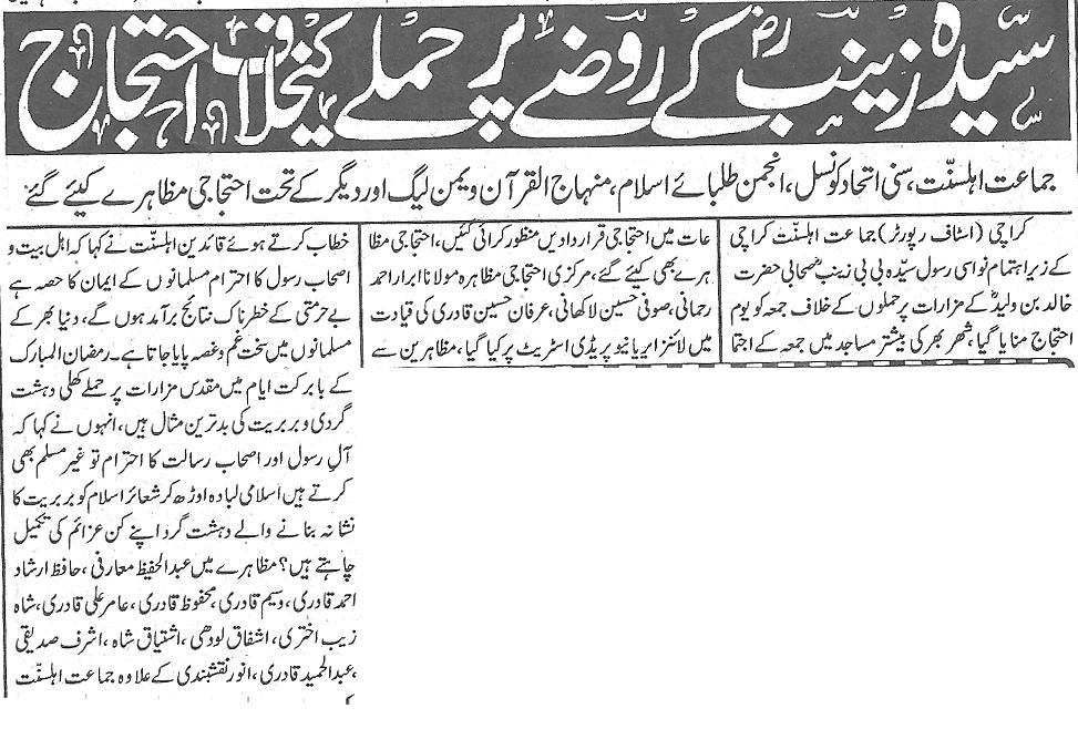 Mustafavi Student Movement Print Media Coverage Daily Amn Page-6