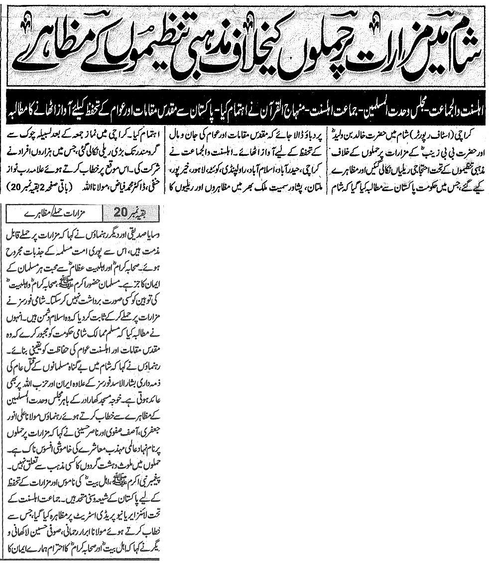Mustafavi Student Movement Print Media Coverage Daily Ummat Page-8