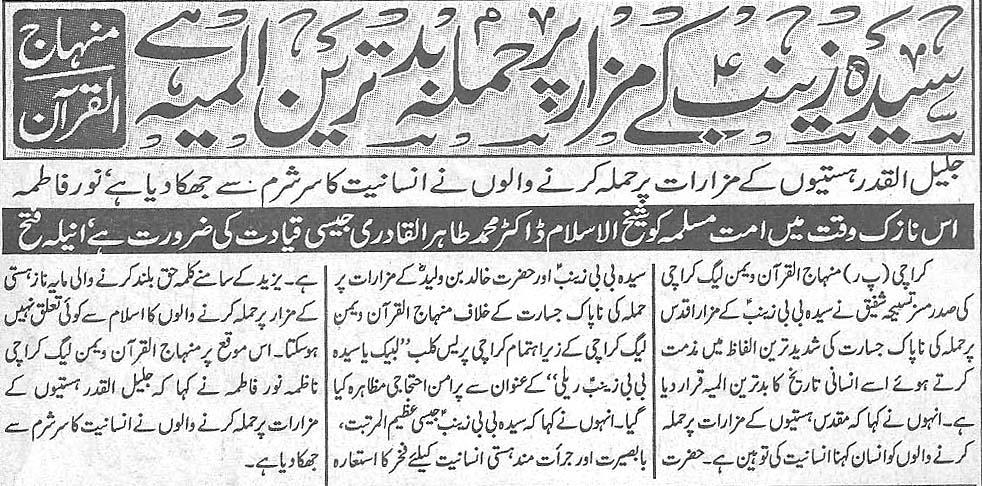 Minhaj-ul-Quran  Print Media CoverageDaily Eeman Page-4