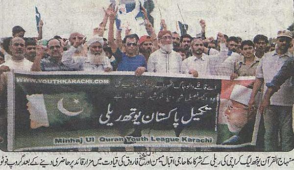 Minhaj-ul-Quran  Print Media CoverageDaily Nae Baat Page-2