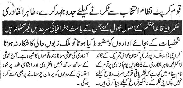 Minhaj-ul-Quran  Print Media CoverageDaily Nawae Waqt Page-4