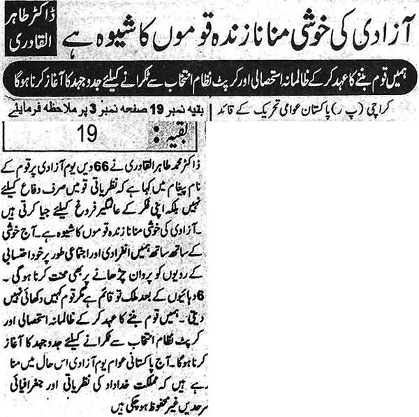 Minhaj-ul-Quran  Print Media CoverageDaily Janbaz Page-2