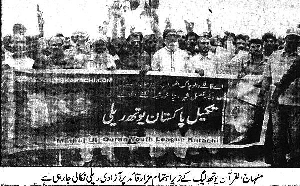 Minhaj-ul-Quran  Print Media CoverageDaily Nawae-e-Waqt Page-3