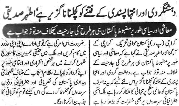 Minhaj-ul-Quran  Print Media CoverageDaily janbazz Page 2