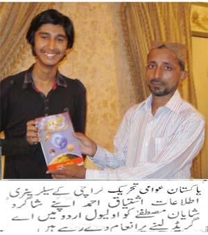 Mustafavi Student Movement Print Media Coverage Daily Riasat Page-2