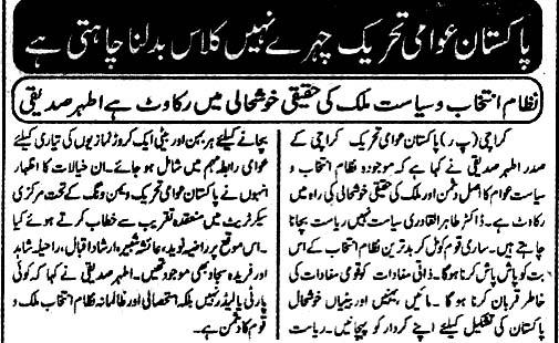Mustafavi Student Movement Print Media Coverage Daily Josh Page-2