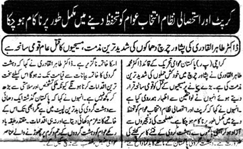 Mustafavi Student Movement Print Media Coverage Daily Josh Page 2