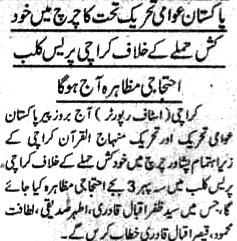 Mustafavi Student Movement Print Media Coverage Daily Khabar page 2