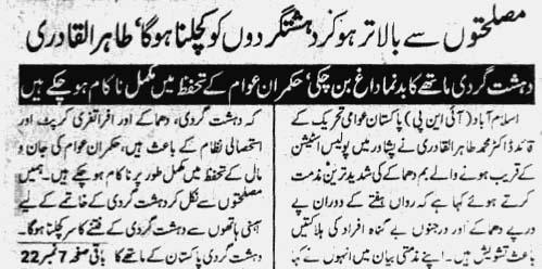 Mustafavi Student Movement Print Media Coverage Daily Jasarat Page-2