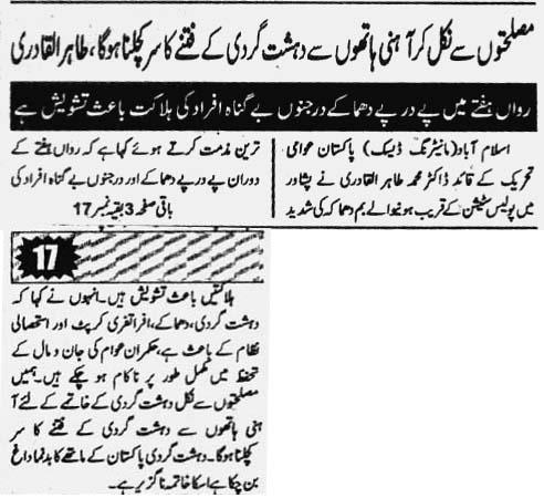 Mustafavi Student Movement Print Media Coverage Daily Asas Page-6