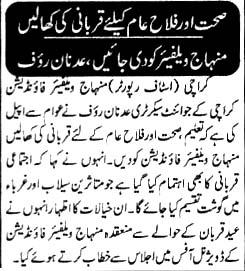 Mustafavi Student Movement Print Media Coverage Daily Basharat Page2
