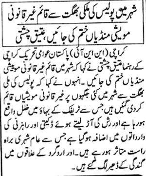 Mustafavi Student Movement Print Media Coverage Daily Basharat Page2-
