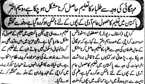 Mustafavi Student Movement Print Media Coverage Daily Eeman Page-4