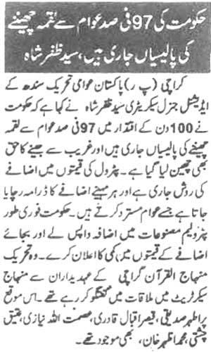 Mustafavi Student Movement Print Media Coverage Daily Asas Page-2