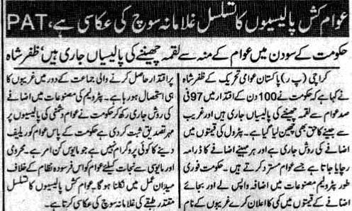 Mustafavi Student Movement Print Media Coverage Daily Mehshar Page-2