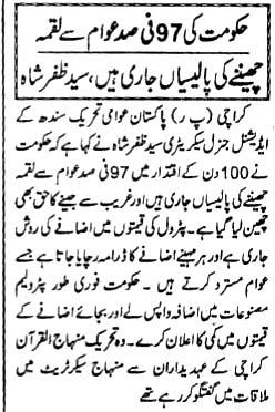 Mustafavi Student Movement Print Media Coverage Daily Shamal Page-4
