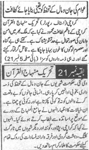 Mustafavi Student Movement Print Media Coverage Daily Amn Page-3