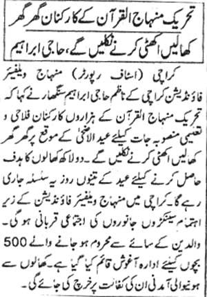 Mustafavi Student Movement Print Media Coverage Dailoy Basharat Page-2
