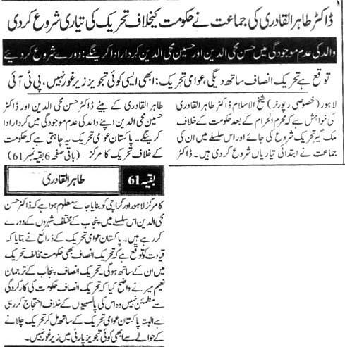Mustafavi Student Movement Print Media Coverage Daily Nawai Waqt Page-8